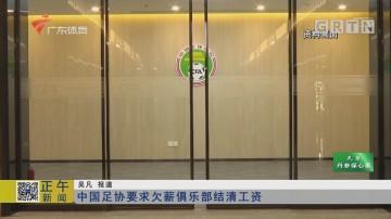 中国足协要求欠薪俱乐部结清工资