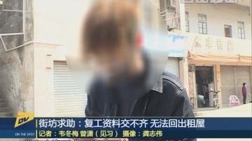 (DV现场)街坊求助:复工资料交不齐 无法回出租屋