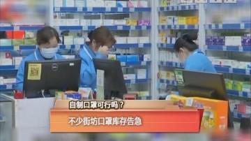 [2020-02-12]乐享新生活-智活大湾区:自制口罩可行吗? 不少街坊口罩库存告急