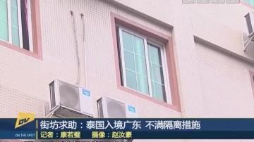 (DV现场)街坊求助:泰国入境广东 不满隔离措施