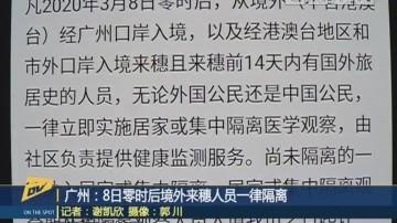 (DV现场)广州:8日零时后境外来穗人员一律隔离