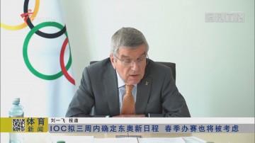 IOC拟三周内确定东奥新日程 春季办赛也将被考虑