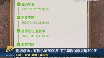 (DV现场)街坊求助:双程机票7000多 飞了单程退票只退300多