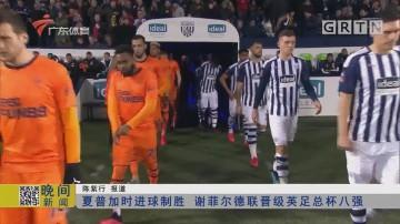 夏普加时进球制胜 谢菲尔德联晋级英足总杯八强