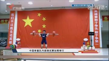[HD][2020-03-29]正午体育新闻:东京奥运会有望2021年7月开幕 准备时间将延长