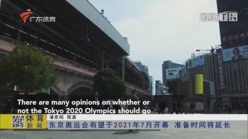 东京奥运会有望于2021年7月开幕 准备时间将延长