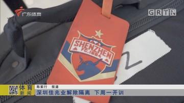 深圳佳兆业解除隔离 下周一开训