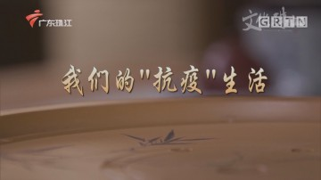 "[HD][2020-03-30]文化珠江:我们的""抗疫""生活"