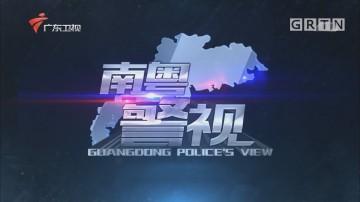 [HD][2020-03-15]南粤警视:憨警阿培