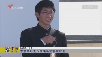 东京奥运火炬传递活动将被取消