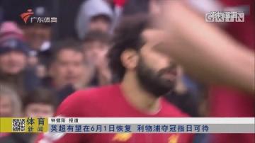 英超有望在6月1日恢复 利物浦夺冠指日可待