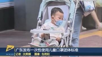 (DV现场)广东发布一次性使用儿童口罩团体标准