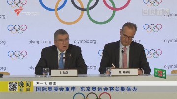 国际奥委会重申 东京奥运会将如期举办