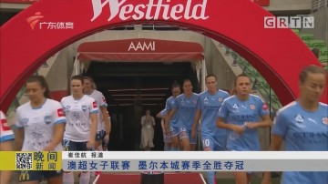 澳超女子联赛 墨尔本城赛季全胜夺冠