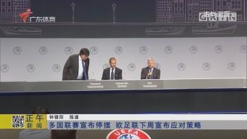 多国联赛宣布停摆 欧足联下周宣布应对策略