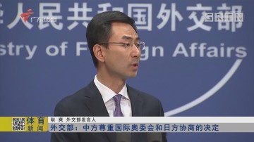外交部:中方尊重国际奥委会和日方协商的决定