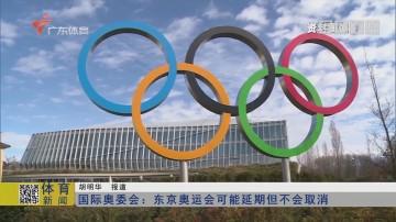 国际奥委会:东京奥运会可能延期但不会取消