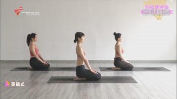 轻松做瑜伽 睡前伸展好入眠