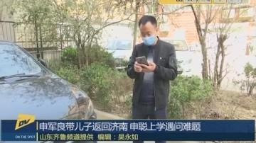 (DV现场)申军良带儿子返回济南 申聪上学遇问难题