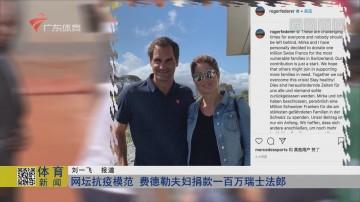 网坛抗疫模范 费德勒夫妇捐款一百万瑞士法郎
