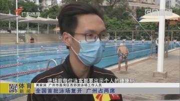 全国首批泳场复开 广州占两席