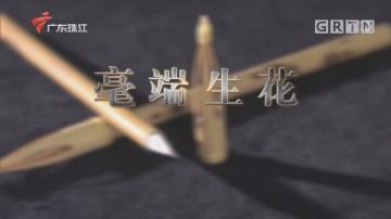 [HD][2020-03-16]文化珠江:毫端生花