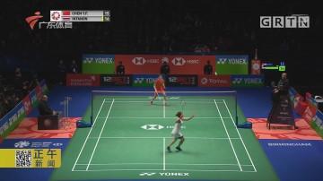 陈雨菲晋级全英赛女单半决赛