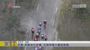 巴黎-尼斯自行车赛 贝诺特第六赛段称雄