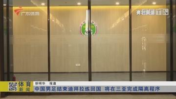 中国男足结束迪拜拉练回国 将在三亚完成隔离程序