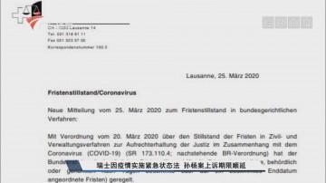 瑞士因疫情实施紧急状态法 孙杨案上诉期限顺延