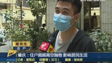 (DV现场)肇庆:住户频频高空抛物 影响居民生活