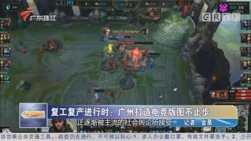 复工复产进行时:广州打造电竞版图不止步