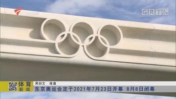 东京奥运会定于2021年7月23日开幕 8月8日闭幕