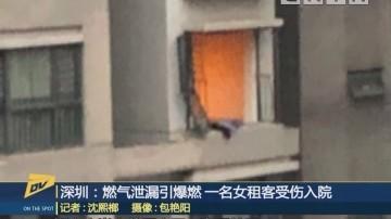 (DV现场)深圳:燃气泄漏引爆燃 一名女租客受伤入院