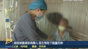 (DV现场)超级细菌感染再障儿 医生帮助下跑赢死神