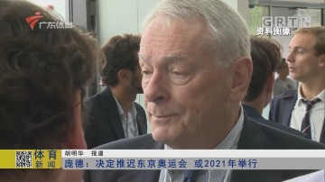 庞德:决定推迟东京奥运会 或2021年举行
