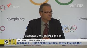 国际奥委会:目前没有理由延办奥运 鼓励运动员积极备战