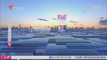 [HD][2020-03-29]南粤警视:体内藏毒现形记