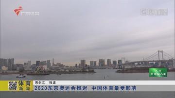 2020东京奥运会推迟 中国体育最受影响