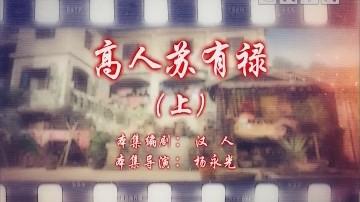 [2020-03-04]七十二家房客:高人苏有禄(上)