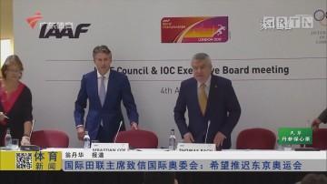 国际田联主席致信国际奥委会:希望推迟东京奥运会
