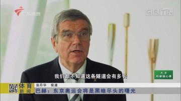 巴赫:东京奥运会将是黑暗尽头的曙光