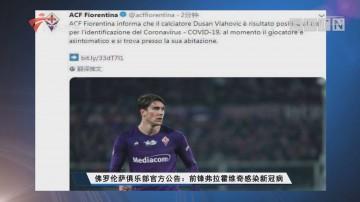 佛罗伦萨俱乐部官方公告:前锋弗拉霍维奇感染新冠病