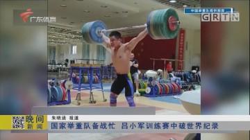 国家举重队备战忙 吕小军训练赛中破世界纪录