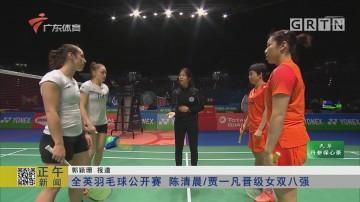 全英羽毛球公开赛 陈清晨/贾一凡晋级女双八强