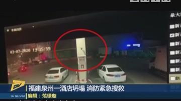 (DV现场)福建泉州一酒店坍塌 消防紧急搜救