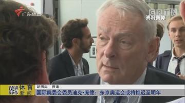 国际奥委会委员迪克·庞德:东京奥运会或将推迟至明年