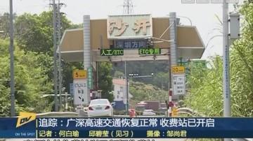(DV现场)追踪:广深高速交通恢复正常 收费站已开启