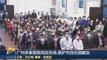(DV现场)广州多家医院用血告急 医护市民无偿献血