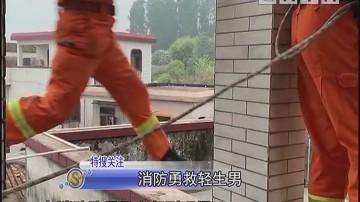 消防勇救轻生男